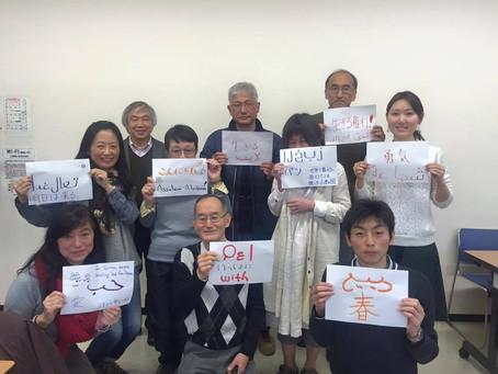 NGO神戸外国人救援ネット学習会