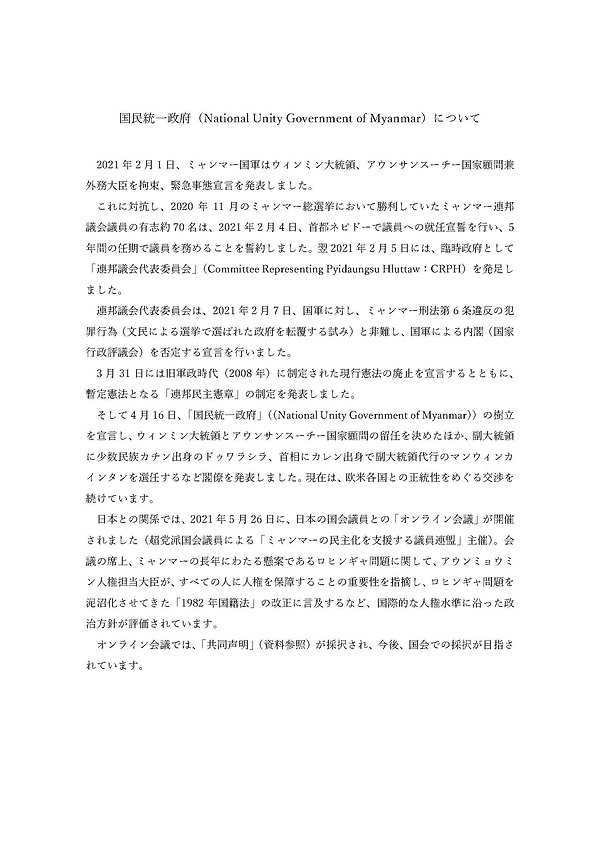 NUGについて_210531_ver2_ページ_1.jpg