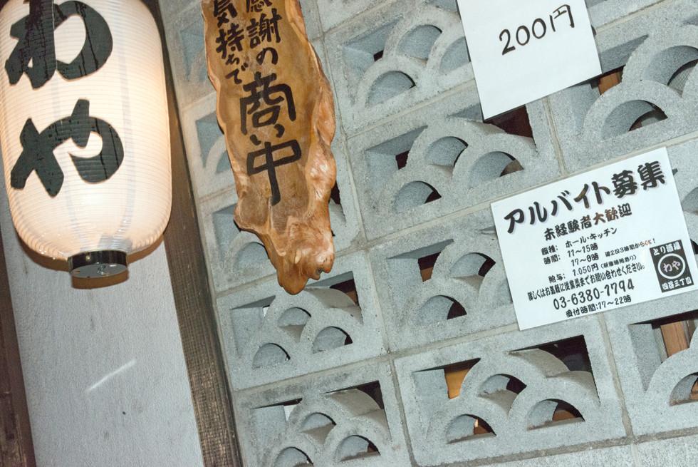 Tokio_2019_1796.jpg