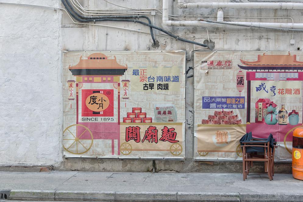 HongKong_0113.jpg