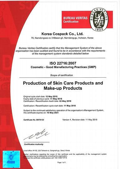 ISO22716 스캔본.pdf_page_1.jpg