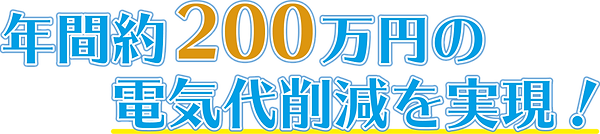 200万円の電気代削減を実現.png