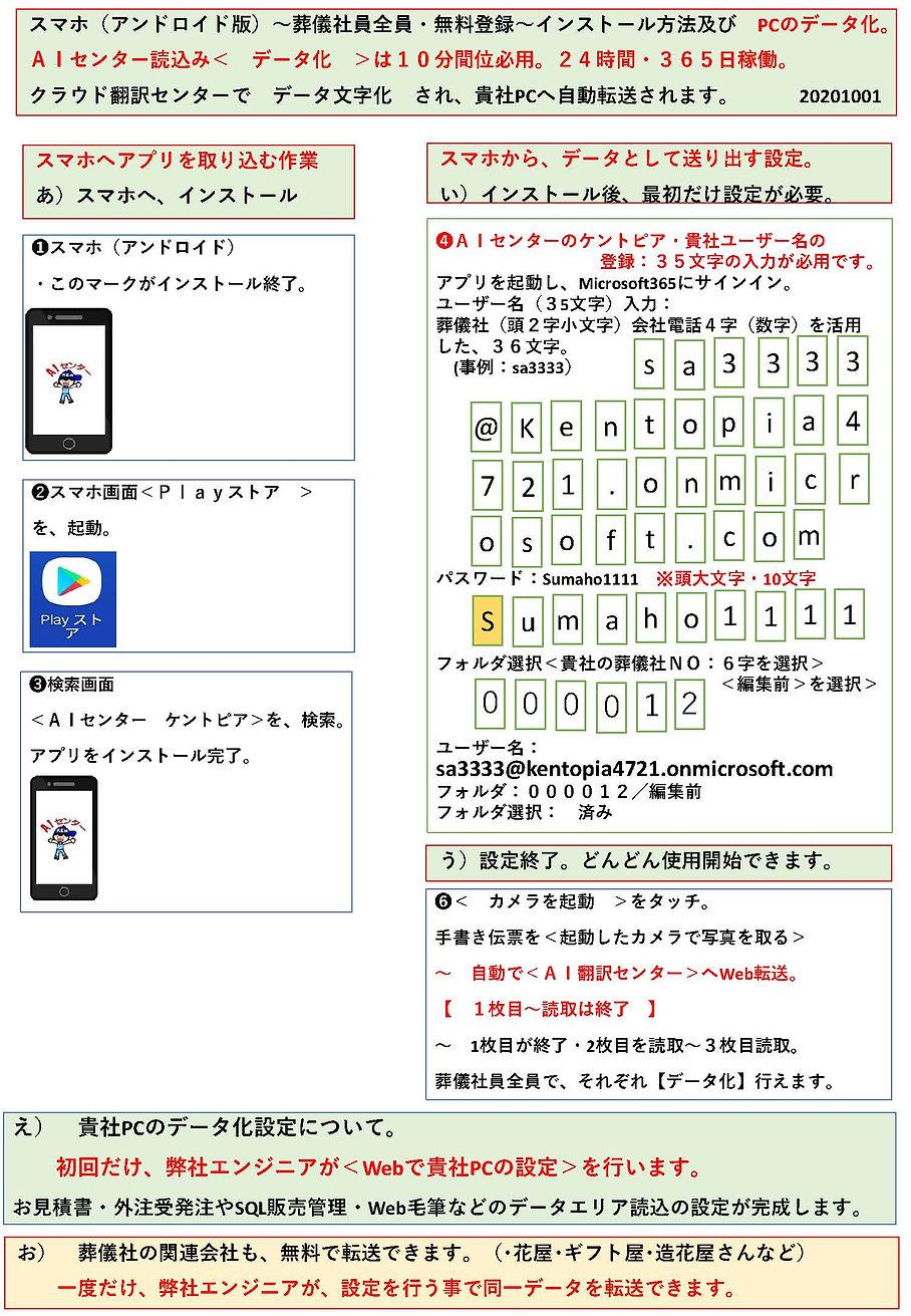 スマホマニュアル.jpg