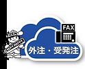 受発注ロゴ.png