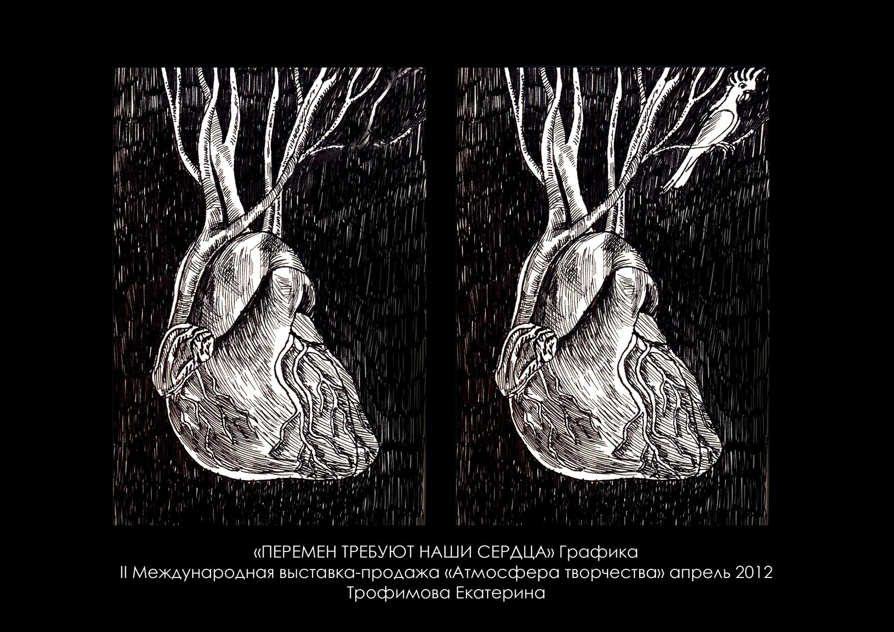 сердца.jpg
