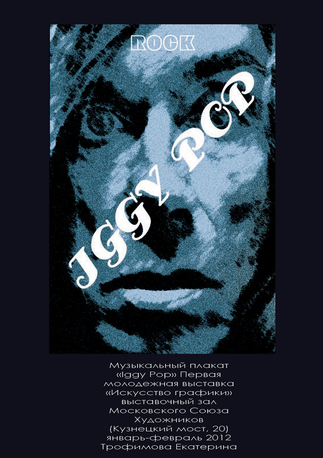 Iggy Pop Зрелищный плакат