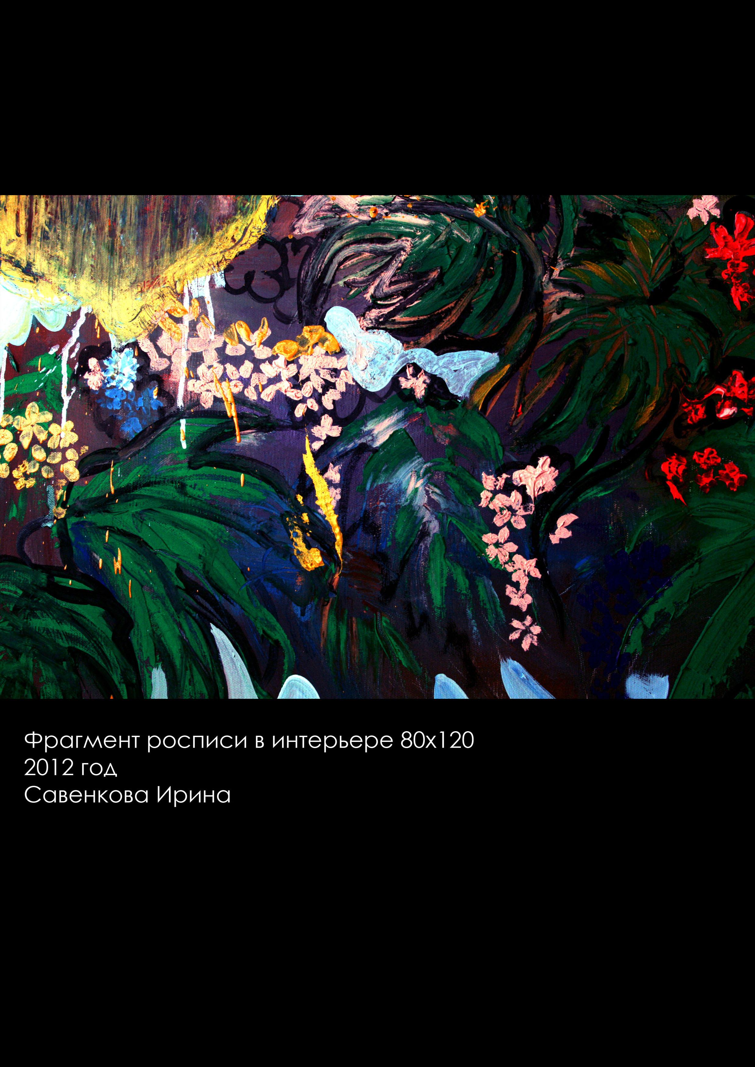 Интерьер 1 2012.jpg