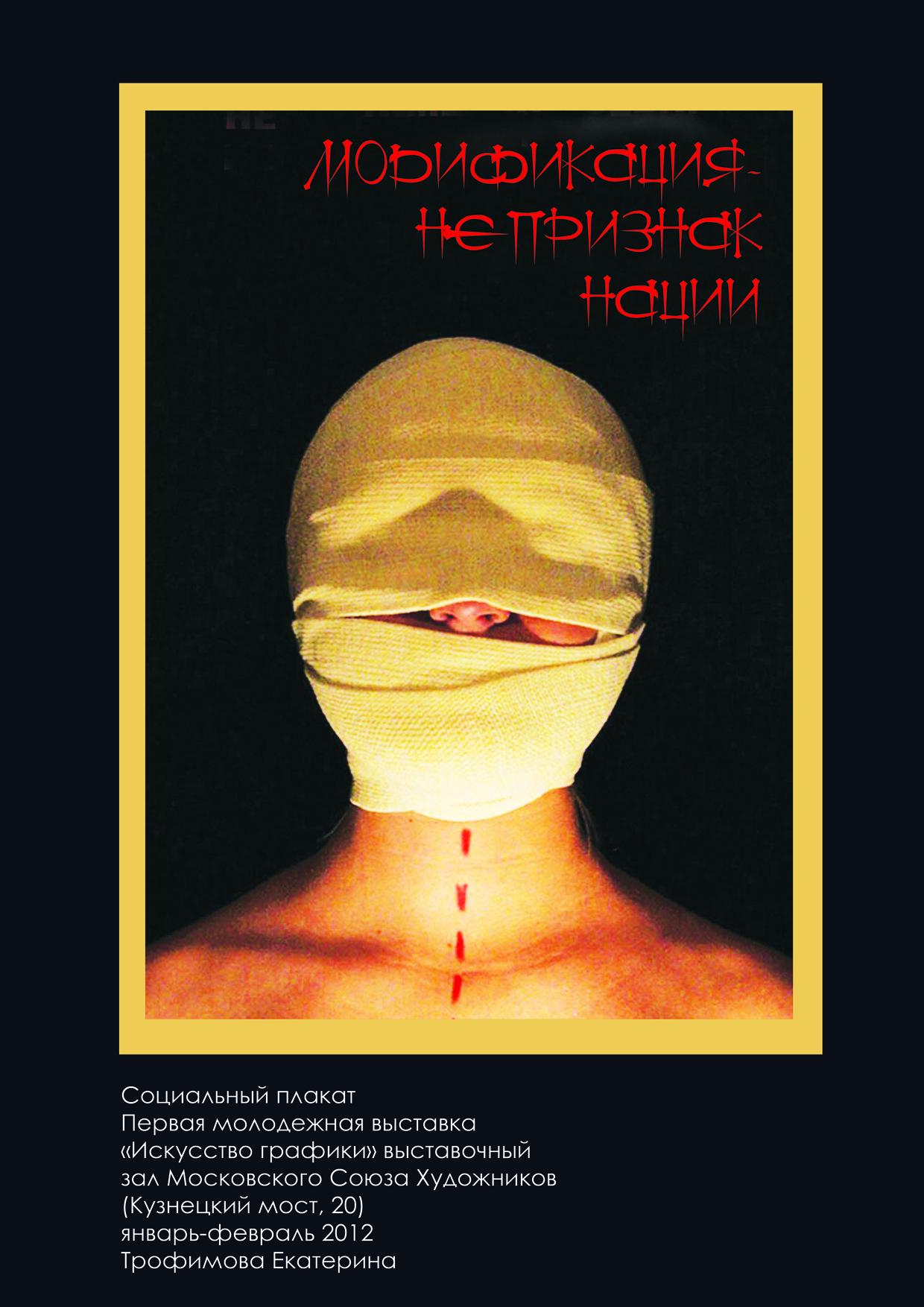 соц плакат пластическая хирургия.jpg