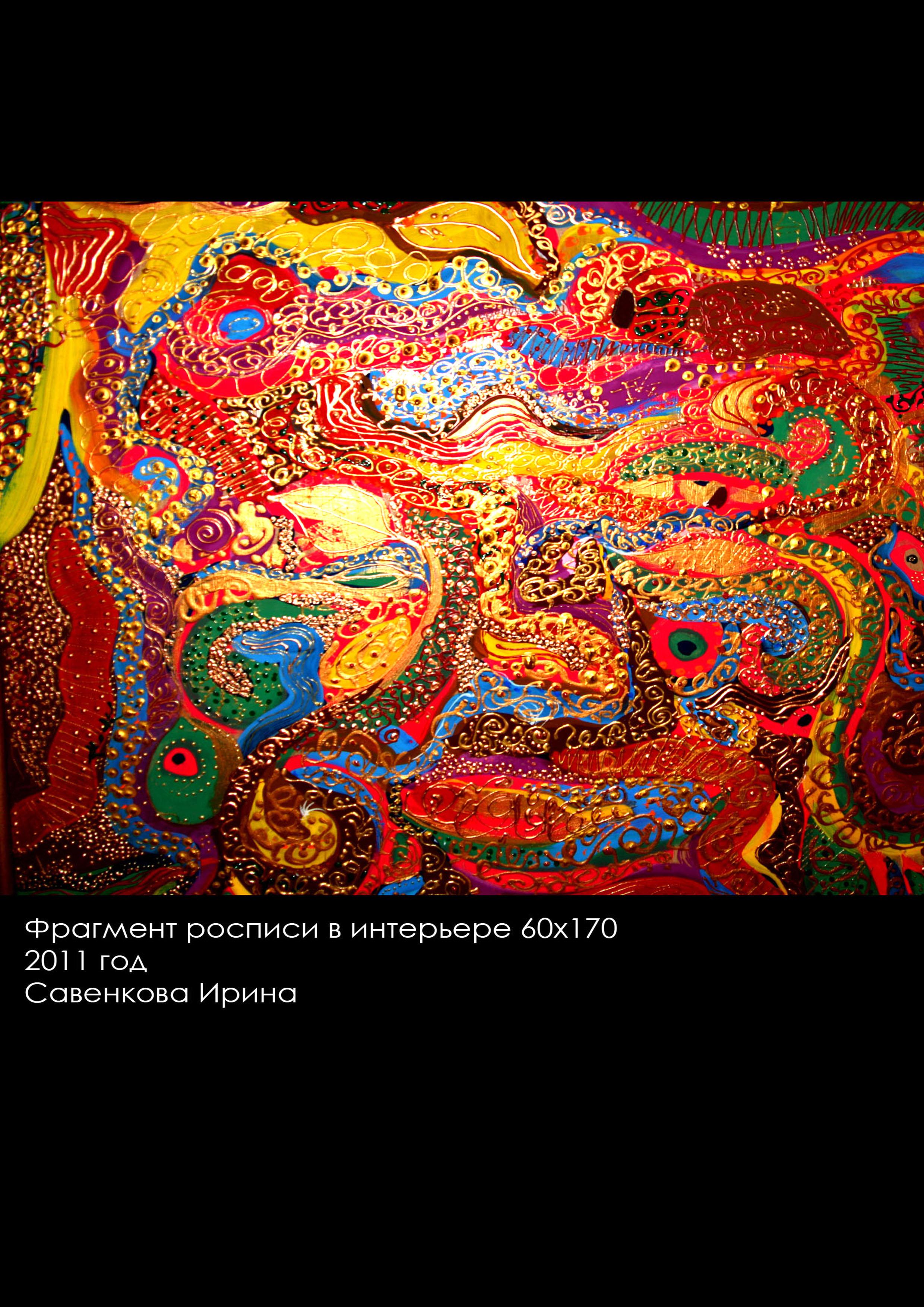 Интерьер 2 2012.jpg