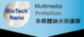 BioTech 電子屏幕多媒體納米保護膜