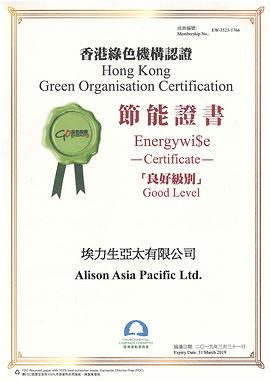 綠色機構節能証書.jpg