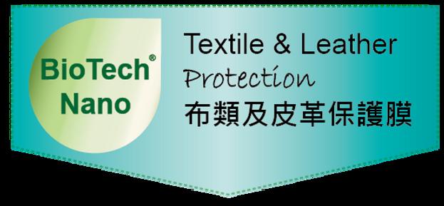 BioTech 布類及皮革納米保護膜