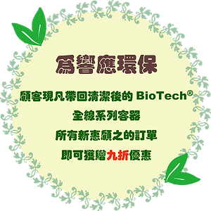 BioTech 網上商店
