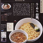 ishigami2_edited.jpg