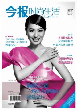 Fashion Weekly China