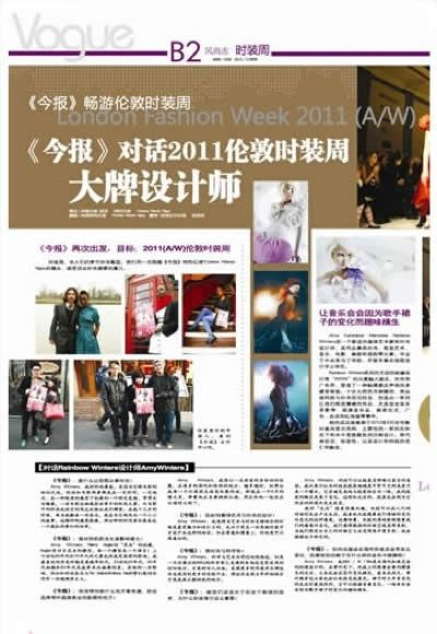 Fashion Weekly China