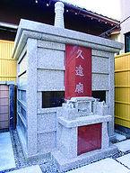 永代供養墓『久遠廟』