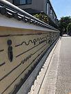 台東区谷中養傳寺外壁