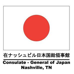 Consulate Logo.jpg