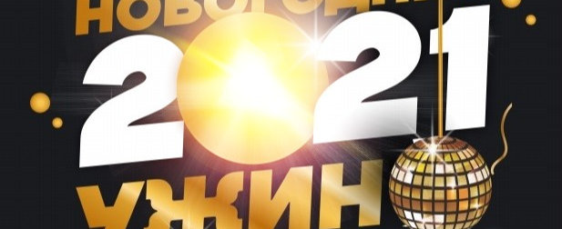 """Новогодний вечер 2021  в ресторане """"Бальмонт"""" , отель """"Москва""""  """