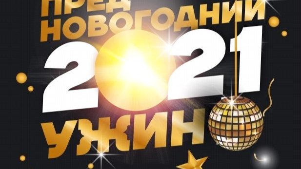 """Новогодний ужин 2021  в ресторане """"Бальмонт"""" , отель """"Москва""""  """