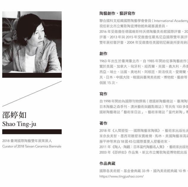 The curator of 2018 Taiwan Ceramic Beinnale .2018臺灣國際陶藝年展策展人