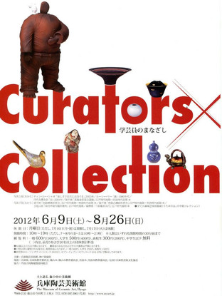 """The post of exhibition """" Curators Collection"""" The Museum of Ceramic Art, Hyogo, Japan"""