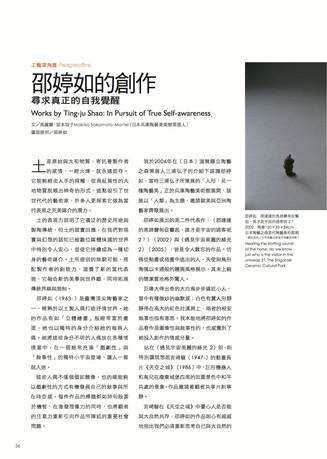 56-61工藝深角度 2014 :12月