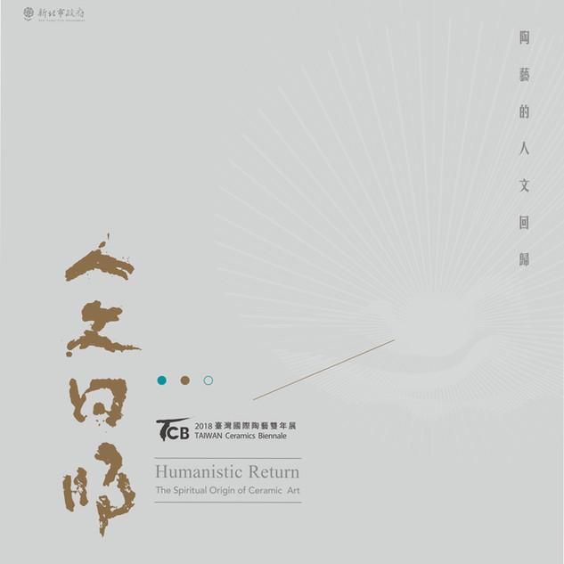 2018 Taiwan Ceramic Beinnale