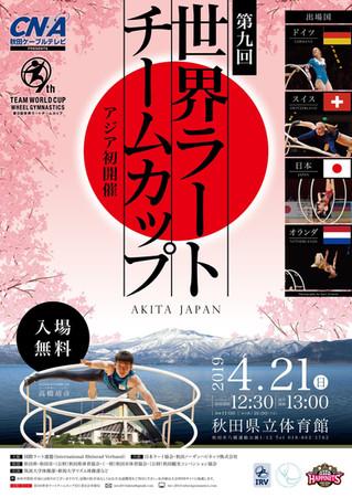 世界ラートチームカップ in 秋田