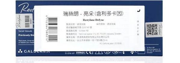 瑞絲朗玻尿酸_網頁編排 (11).jpg