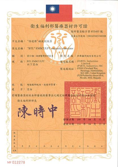 許可證(1).jpg
