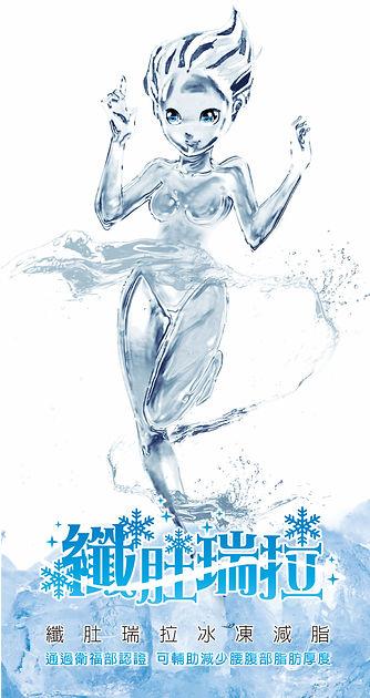 冰后-人形立牌_90x170cm.jpg