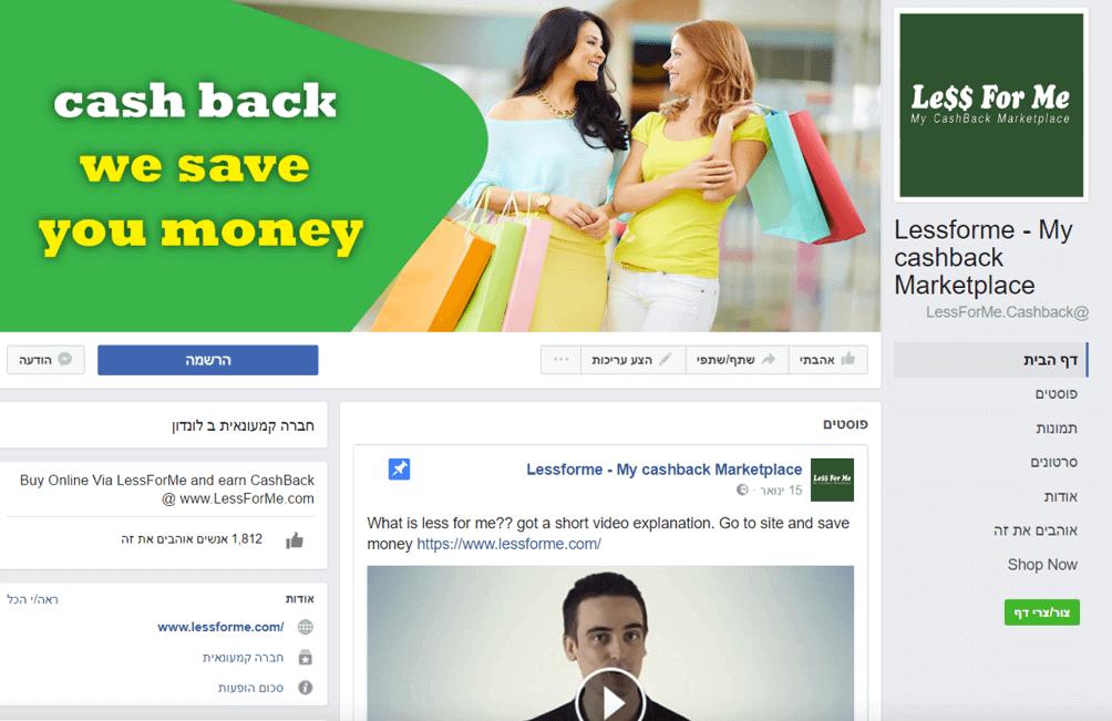 פייסבוק - Less For Me