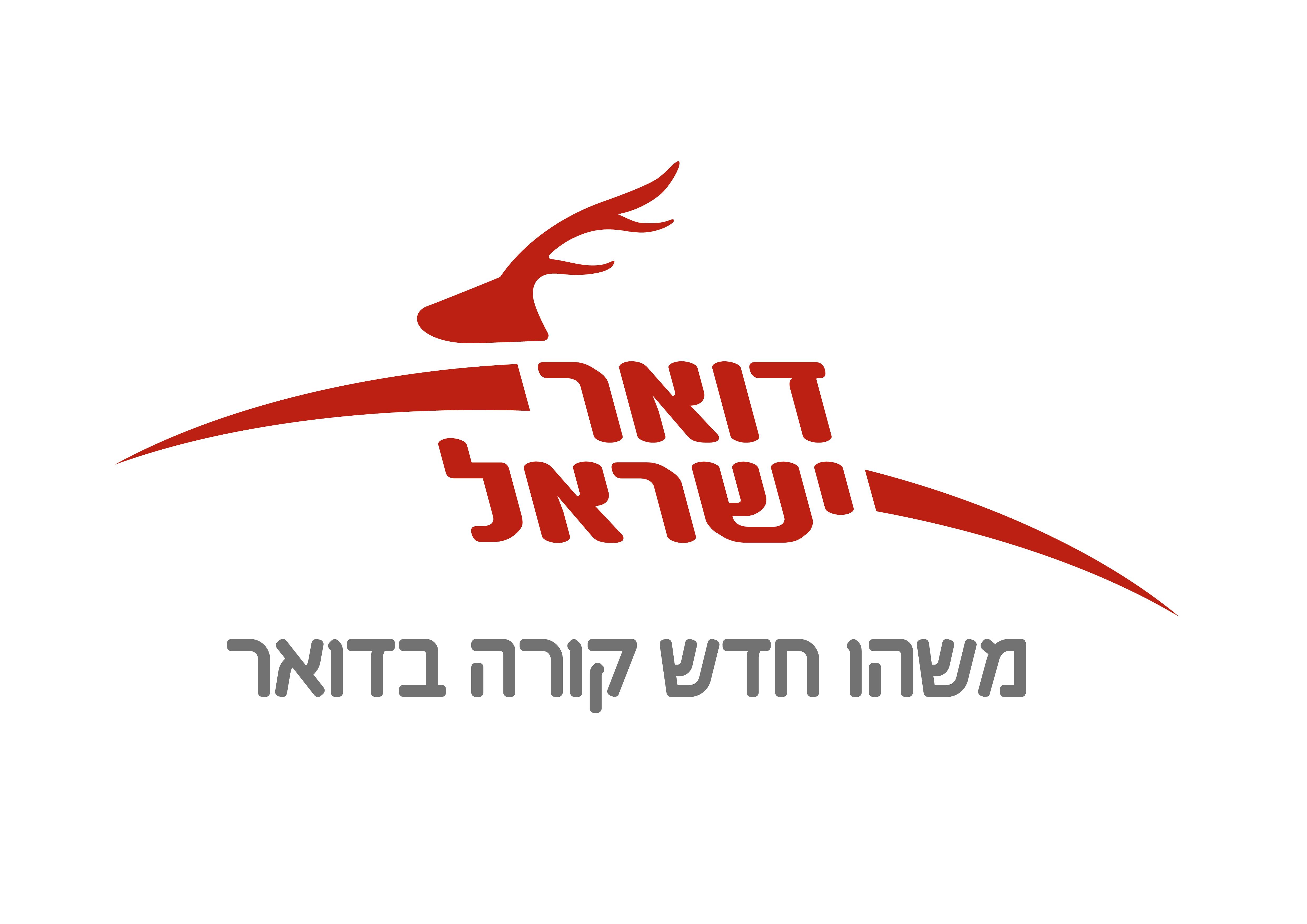 דואר ישראל קשאבק