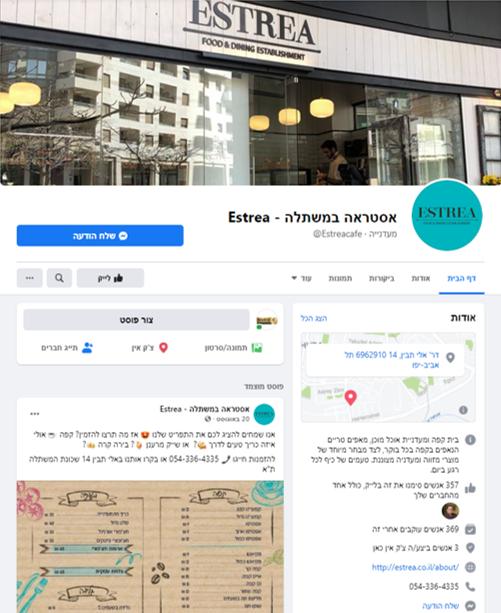 פייסבוק - אסטראה במשתלה