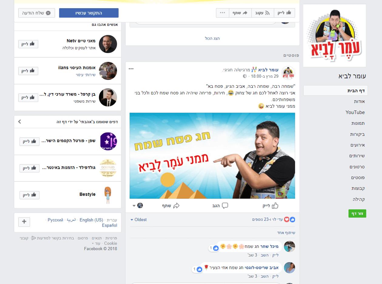 פייסבוק - עומר לביא