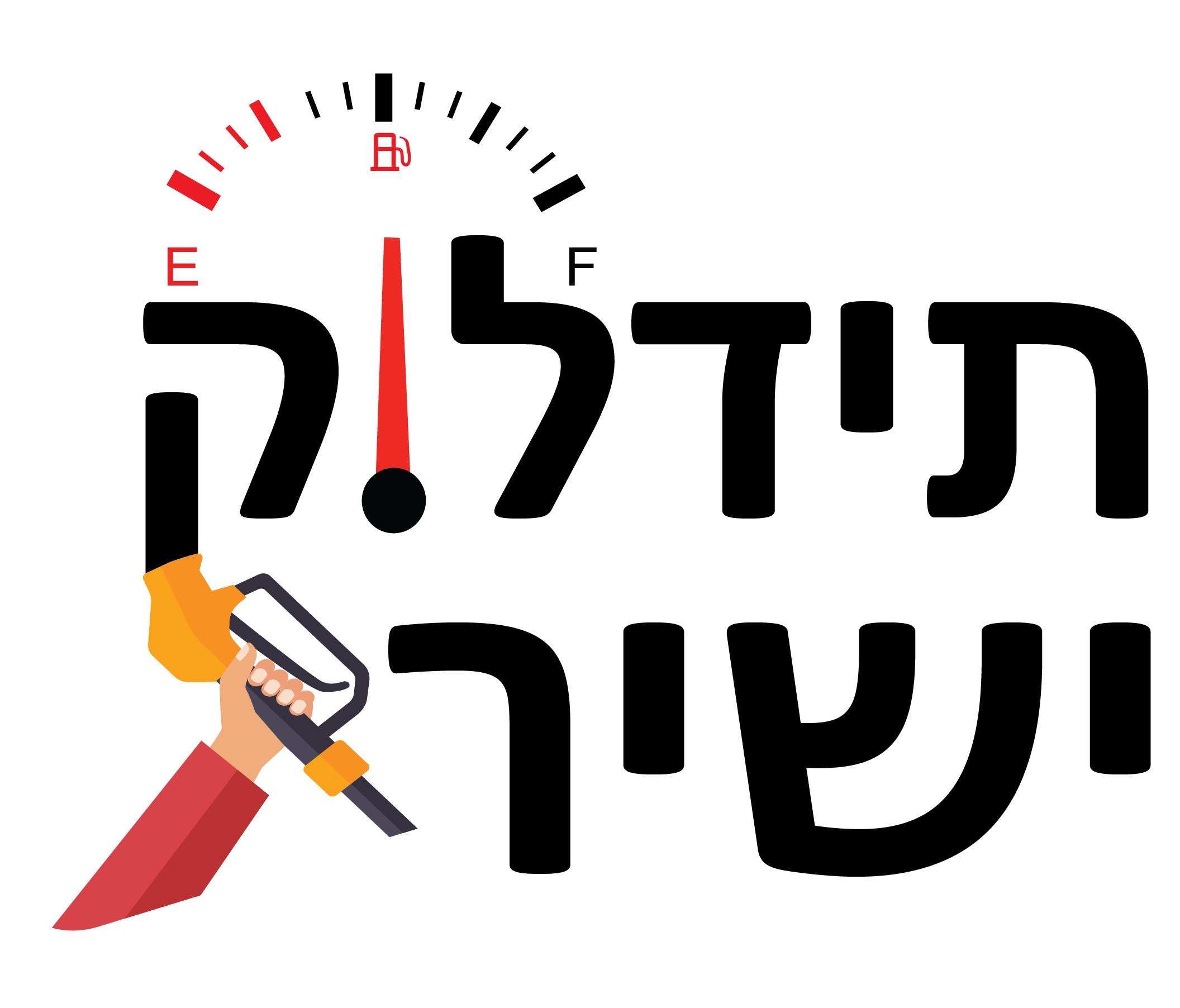 לוגו תדלוק ישיר
