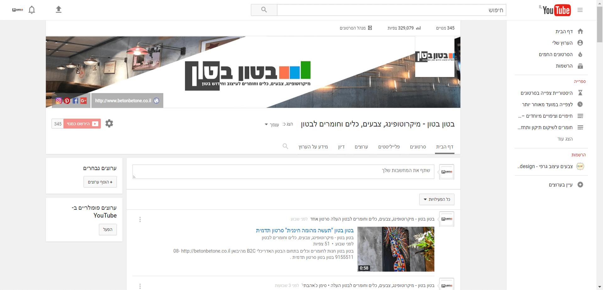 יוטיוב - בטון בטון