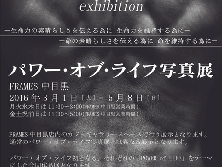 POWER of LIFE in NAKAMEGURO exhibition