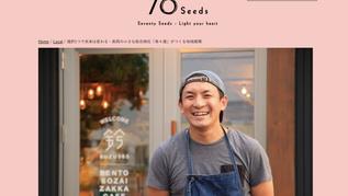 選択1つで未来は変わる-長岡の小さな総合商社「寿々瀧」がつくる地域循環