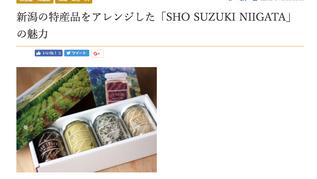 新潟の特産品をアレンジした「SHO SUZUKI NIIGATA」の魅力