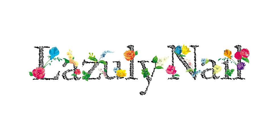 Lazuly Nail_アートボード 1.jpg