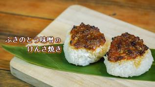 ふき味噌のけんさ焼き - -新潟ヘルスフードPJレシピ