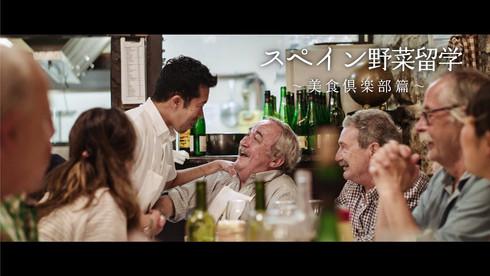 スペイン野菜留学~美食倶楽部篇~