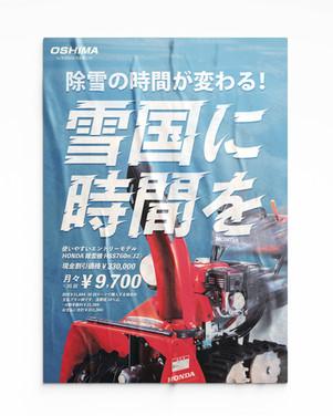 josetsu_poster_edited.jpg