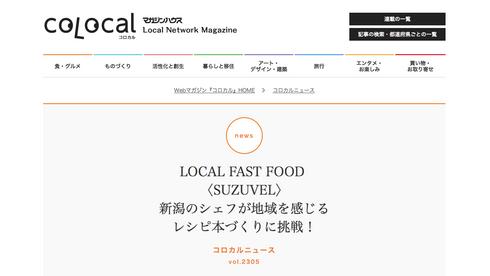 LOCAL FAST FOOD  〈SUZUVEL〉 新潟のシェフが地域を感じる レシピ本づくりに挑戦!