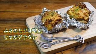 ふき味噌のじゃがグラタン - 新潟ヘルスフードPJレシピ