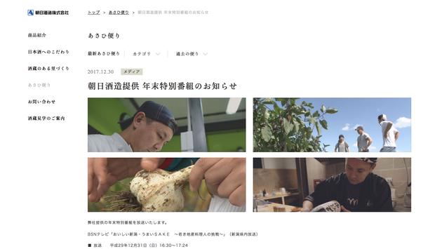 BSNテレビ「おいしい新潟・うまいSAKE ~若き地産料理人の挑戦~」