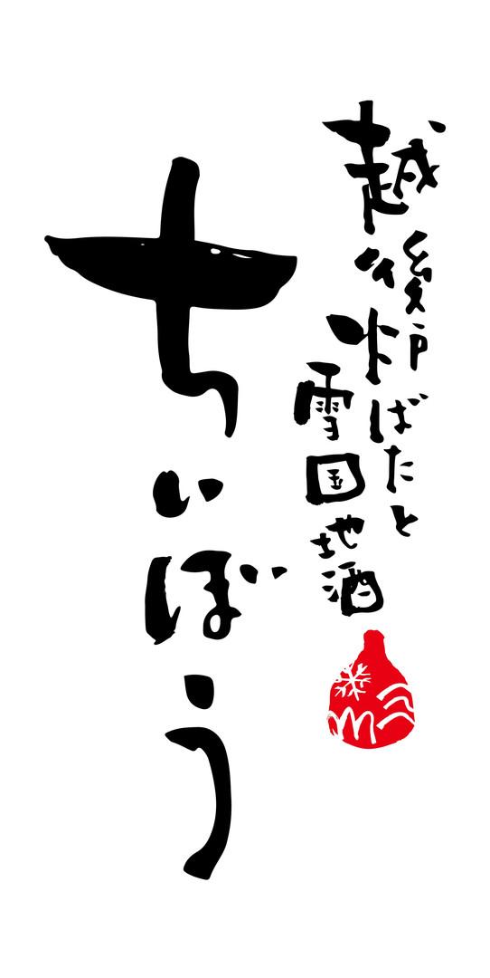 CHIBO_アートボード 1 のコピー 2.jpg